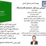 دوره آموزشی مایکروسافت پروجکت Microsoft Project